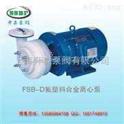 氟塑料离心泵 氟塑料化工离心泵 塑料离心泵