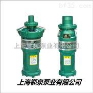 充油式潜水电泵|充油式电泵