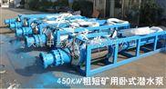 卧式、粗短、型矿用潜水泵