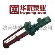 熔盐泵GY32-125 熔盐液下泵 品质好