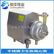 不銹鋼衛生級離心泵 單級單吸離心泵 不銹鋼衛生泵