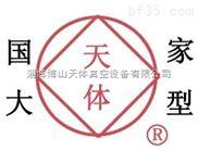 西门子2BV真空泵-淄博博山天体真空设备有限公司