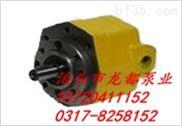 供应BCB内啮合摆线齿轮泵龙都制造