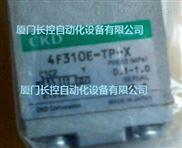 供应CKD防爆电磁阀、减压阀全新现货