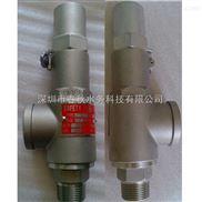 供應臺灣SS安全閥 彈簧式安全閥FGX-SSS