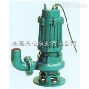 WQ、QW型-無堵塞潛水污水泵