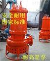 耐高温煤泥泵,耐热潜水泵