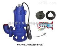 威王:WQK/QG帶切割裝置潛水排污泵