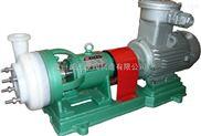 FSB氟塑料合金离心泵 优质FZB氟塑料氟塑料合金耐腐自吸泵