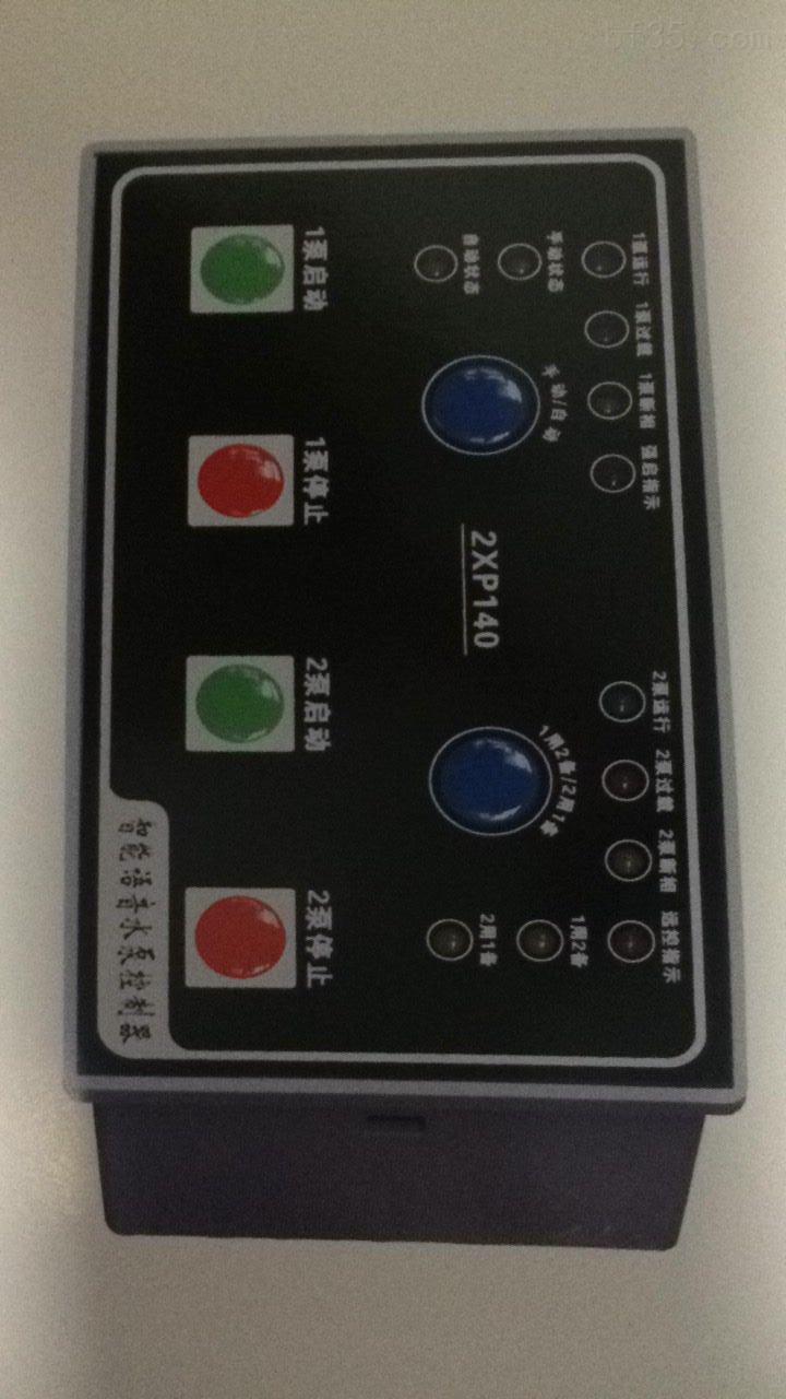 智能语音水泵控制器消防直接启动控制器NHK-2XP140S是一款可控制2台0.55-22KW的直接启动型消防泵/消防风机控制器,适用于一用一备或一控二,具备消防模块起泵,消火栓起泵,电接点压力表起泵,强制启动等功能! 产品概述: 型号:NHK-2XP140S 外形尺寸:105*87*58 mm、安装尺寸:145*82 mm 最多控制台数:2台 功率控制范围:22KW以下 启动方式:直接启动 控制方式:消防、喷淋、电接点压力表等控制 智能语音水泵控制器消防直接启动控制器 产品特性: 防潮处理:采用德国进口三