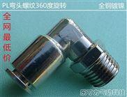 直角外牙快插终端接头 旋转|耐高温6-1/8外螺纹弯头全铜镀镍特价