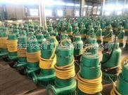 安泰304不锈钢防爆潜水泵厂家直供暖心价格