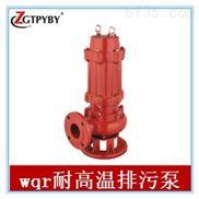耐高温潜水排污泵   工厂使用      耐高温潜水排污泵报价