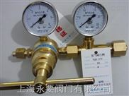 供应YQD-370黄铜高压氮气减压阀