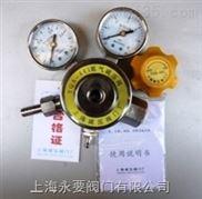 供应YQA-441不锈钢减压装置氨气减压阀
