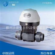 供应意大利FIP原装进品高品质PVC气动隔膜阀意大利FIP气动隔膜阀
