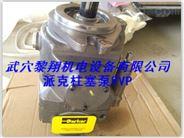 派克柱塞泵PVP3336R221 特價