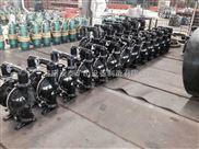 山西商洛氣動隔膜泵暢銷全國走向世界
