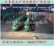 包头wqb排污泵 不锈钢防爆潜水泵生产