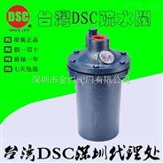 台湾40系列疏水阀型号 DSC锻钢倒桶式蒸汽疏水阀批发