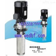 YDL2-60-威尔顿泵阀厂家直销YDL液下立式多级不锈钢离心泵