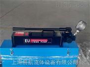 上海EUPRESS超高压液压泵 高压手动液压泵