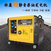 铃鹿原装正品5千瓦低噪音柴油发电机