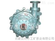 65ZGB渣漿泵,石家莊渣漿泵廠,選型
