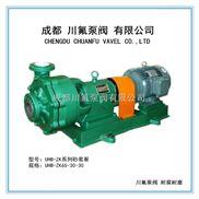 耐腐耐磨UHB砂漿泵