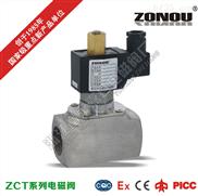 ZCT/ZCTG電磁閥