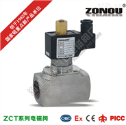 ZCT/ZCTG電磁閥