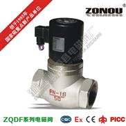 ZQDF不锈钢电磁阀