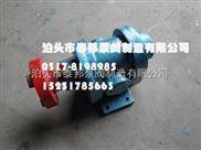 YZB1.08/2.5硬齿面渣(焦)油泵,寿命高3-5倍