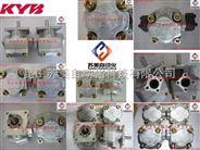 日本KYB齿轮泵、KYB齿轮泵浦、KYB油泵