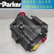 美国派克油泵Parker轴向柱塞泵派克PV140柱塞泵维修