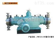 JYM12.5-S液壓隔膜式計量泵