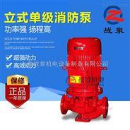 战泉供应XBD6.0/30-100L立式消防泵 CCCF消防证件齐全