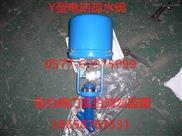 电动高压Y型疏水调节阀