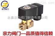 ZCX活塞式電磁閥