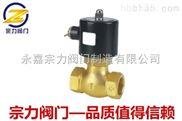 ZCA出口系列黄铜电磁阀