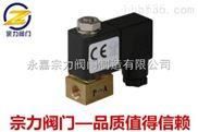 ZCD出口系列微型黄铜电磁阀