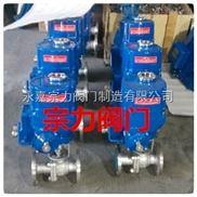 Q941F精小型防爆电动球阀、防爆电动阀门