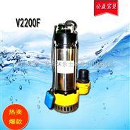 现货供应永易通V2200F污水潜水泵,三寸大口径(单相自动型)