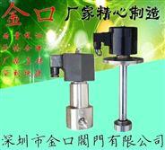 邯郸ZCLD氨用内螺纹低温电磁阀,不锈钢氨用低温电磁阀批发