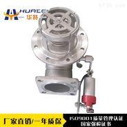 HT.QDQ413F-16P DN100不銹鋼緊急切斷閥