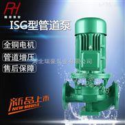 现货销售ISG200-315(I)A冷热水循环泵铸铁管道泵锅炉给水泵农田灌溉泵清水泵
