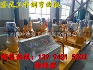 湖北襄樊高质量液压小型弯拱机怎么卖