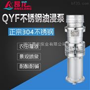 QYF不銹鋼油浸泵
