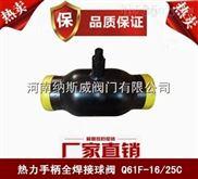 鄭州納斯威Q61F全焊接球閥廠家現貨,內蒙全焊接球閥,新疆全焊接球閥