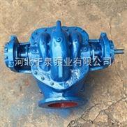 正泉卧式单级双吸离心泵农田灌溉泵